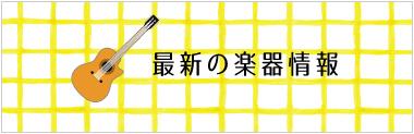 井上楽器の最新楽器情報