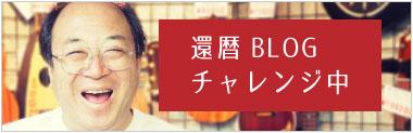 井上楽器のブログ